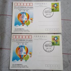 中华人民共和国第四届大学生运动会极限片(二张合售)