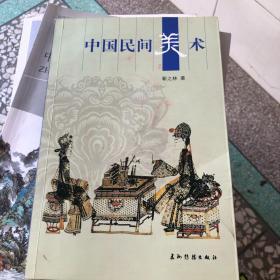 人文中国:中国民间美术