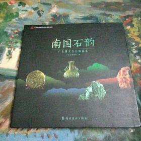 南国石韵 : 广东四大玉石精品集