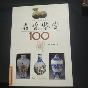 名瓷鉴赏100讲