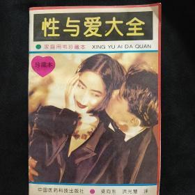 《性与爱大全》英 菲利普・考西利著 中国医药科技出版社 私藏 书品如图.