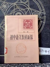 初中语文教学新探第三册