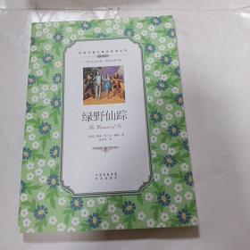 绿野仙踪/双语名著无障碍阅读丛书