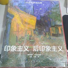 《外国名家精品集—印象主义/ 后印象主义》(共二卷)