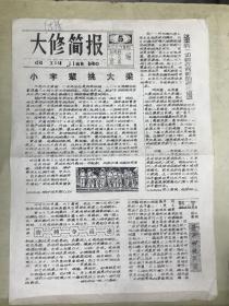 大修简报:小字辈挑大梁(九江火力发电厂宣传科 工会、团委)编