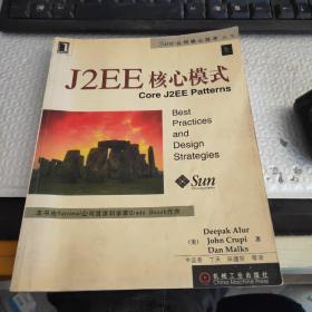 J2EE核心模式