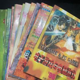 电子游戏与电脑游戏 96创刊号7-11 96典藏本 97年1-7 10-12。 共16册合售