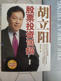 胡立阳股票投资100招(有碟片)