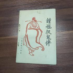 钟馗捉鬼传-58年一版一印