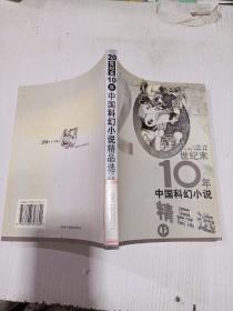 20世纪末10年中国科幻小说精品选上