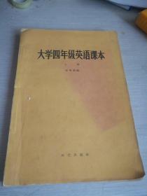 大学四年级英语课本   上册