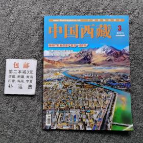 中国西藏2020年第3期总第179期