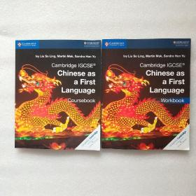Cambridge IGCSE ?Chinese as a Firs(2本合售)详情如图