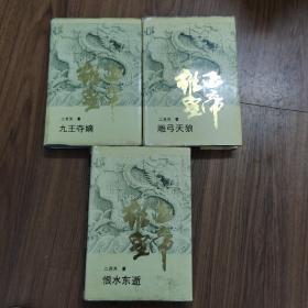 雍正皇帝全3册
