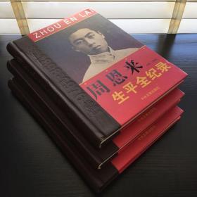 周恩来生平全纪录1898-1976  全三卷