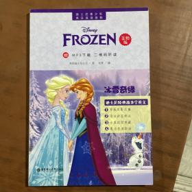 迪士尼青少年英汉双语读物:冰雪奇缘(美绘版)