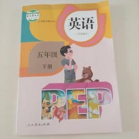人教版小学英语教材五年级下册  (三年级起点 )