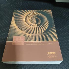 Retek Catalogue 产品目录册 2014