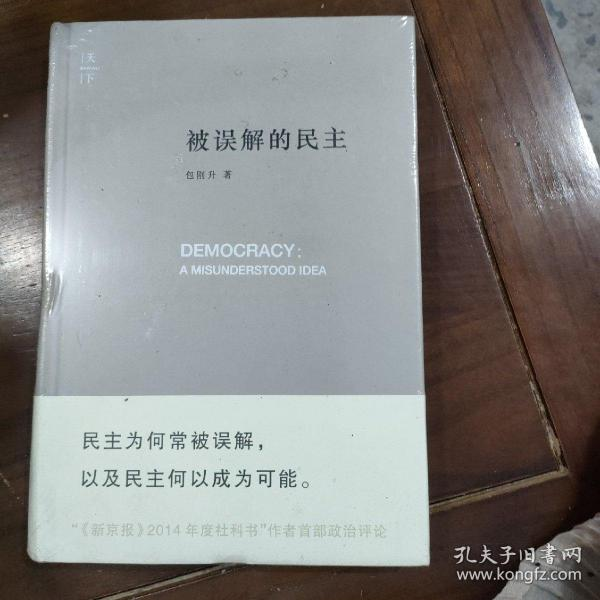 被误解的民主