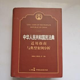 《中华人民共和国民法典》适用指南与典型案例分析