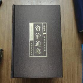 资治通鉴全6卷