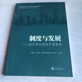 制度与发展——经济学运用的中国案例