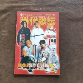 当代歌坛2000年7期 别册【250】