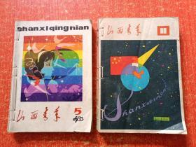 山西青年(月刊):1981年第11期、1982年第3.4.5.6.7.11期、1983年第5.8.9.10.11期  12册合售 线装订在一起