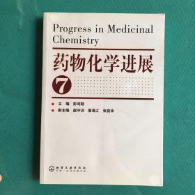 药物化学进展(7)(塑封95品)