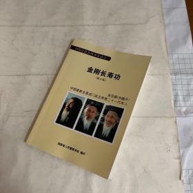 金刚长寿功-修订版