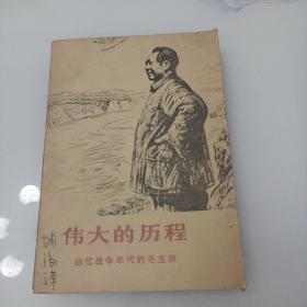 伟大的历程,回忆战争年代的毛主席