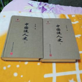 中国流人史  上下   黑龙江人民出版社精装本2012年一版一印