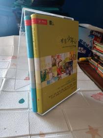读友·唯有少年心 十年经典珍藏版平装 上下册