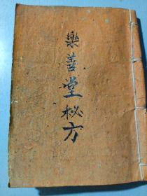 清钞本《乐善堂秘方》。