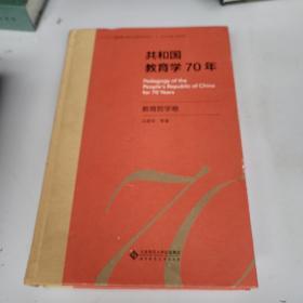 共和国教育学70年·教育哲学卷
