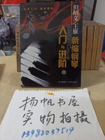 新编钢琴入门与进阶(下册)