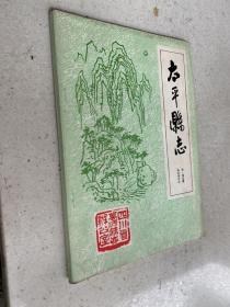 太平县志校注