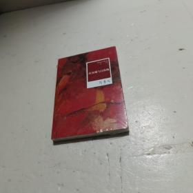张爱玲全集02:红玫瑰与白玫瑰  扫码上书塑封未拆