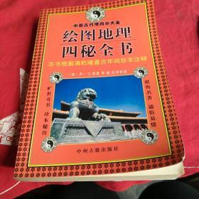 绘图地理四秘全书