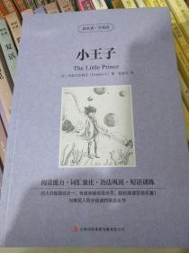读名著学英语:小王子
