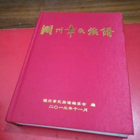 潮州章氏族谱