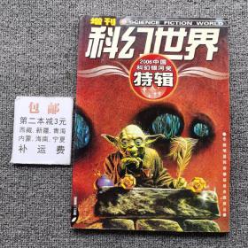 科幻世界2006中国科幻银河奖特辑
