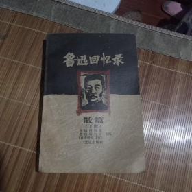 鲁迅回忆录散篇(下册)