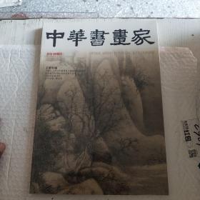 中国书画家 2018  08   (未拆封)