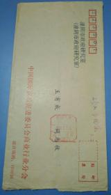 2000.2.25.至29.四川成都至江苏淮阴邮资已付戳实寄封
