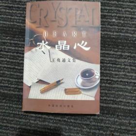 水晶心 王兆通文集