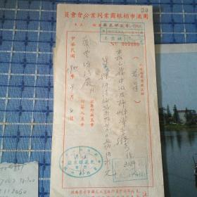 1950年上海浦东周浦镇正昌轧花碾米厂棉粮业同业公会、无锡庆丰纱厂发奉一张