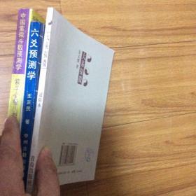 大易探微、六爻预测学、中国紫微斗数预测学(合售)