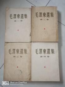 建国初最具收藏价值的毛选版本 共产党员红色教育必藏经典中国人民大学馆藏书一套非配本 北京1951年一版一印 内页无划线 无字迹 见图及描述