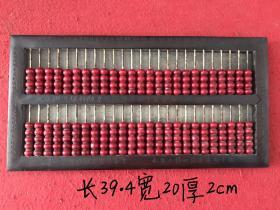红松石子玉算盘一个,纯手工制作,制作精细,保桨自然器型独特,品相完整